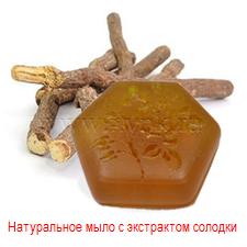 Мыло с экстрактом корня солодки