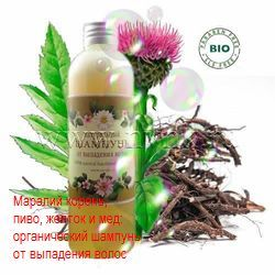 Органический шампунь с экстрактом корня левзеи сафлоровидной (маралий корень), натуральными медом, яичным желтком и пивом