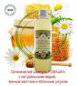 Органический шампунь РОМАШКА с натуральными медом, яичным желтком и яблочным уксусом