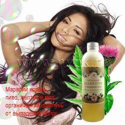Маралий корень, пиво, желток и мед: органический шампунь от выпадения волос